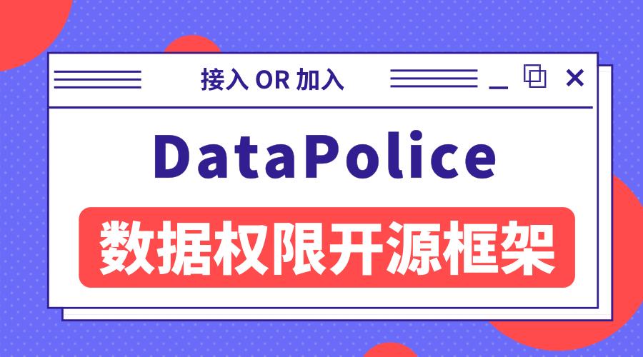 基于Spring的轻量级数据权限验证框架-DataPolice